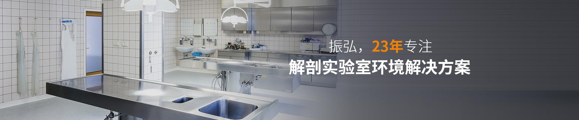 振弘,23年专注—— 解剖实验室环境解决方案