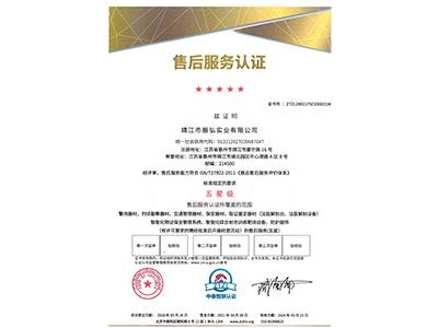 振弘-五星级服务认证证书