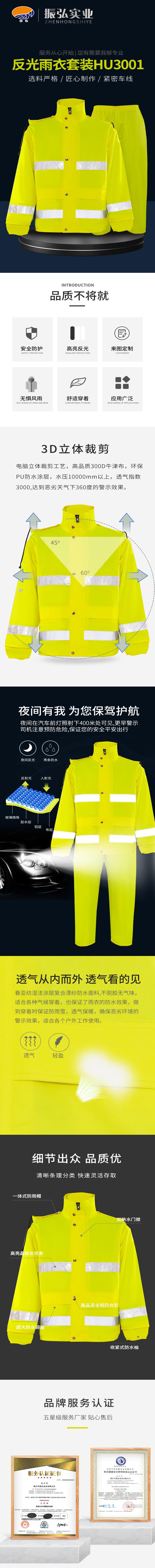 反光雨衣HU3001 详情页