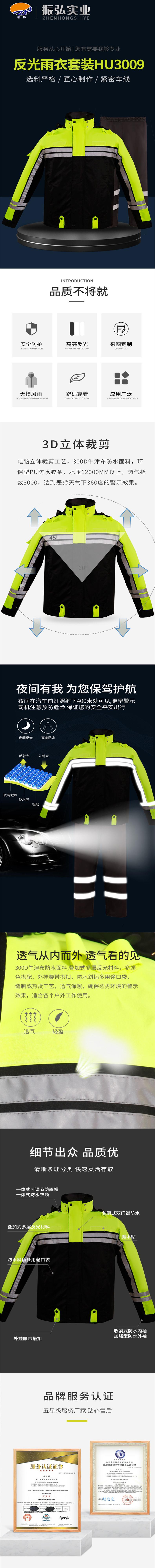 反光雨衣HU3009 详情页