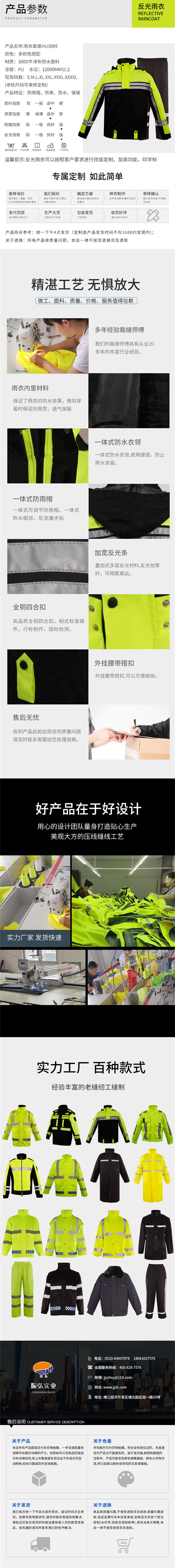反光雨衣HU3009 详情页_副本