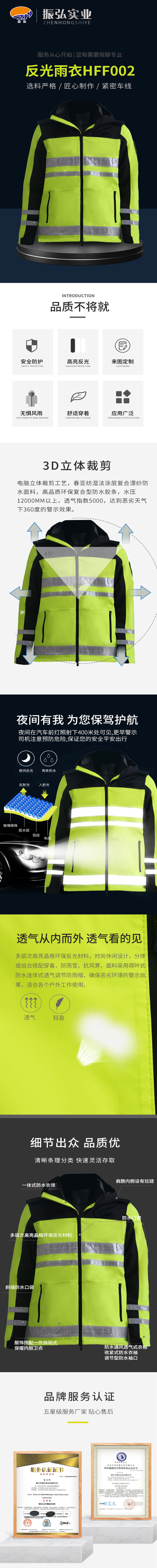 反光雨衣HFF002 详情页