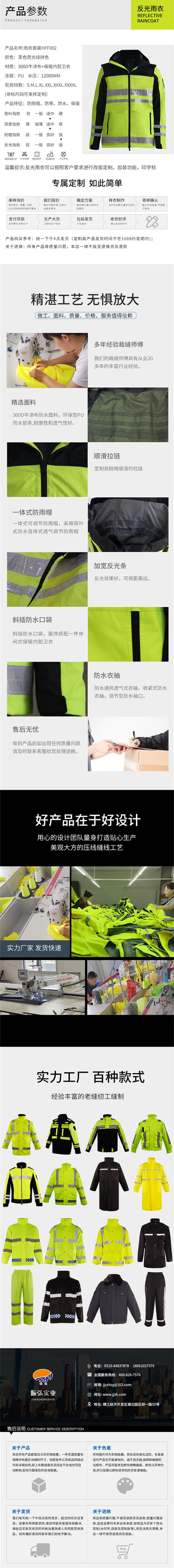 反光雨衣HFF002 详情页_副本