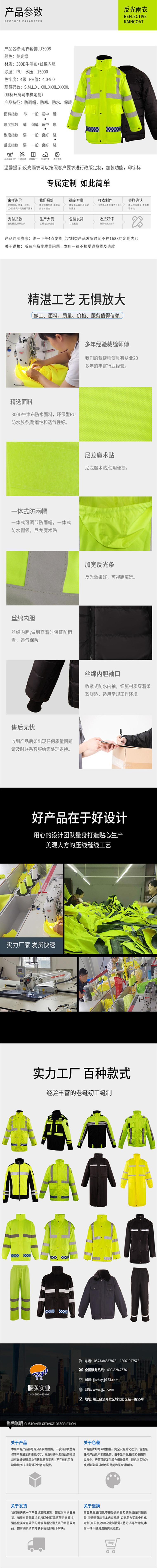 加棉反光雨衣LU3008 详情页_副本