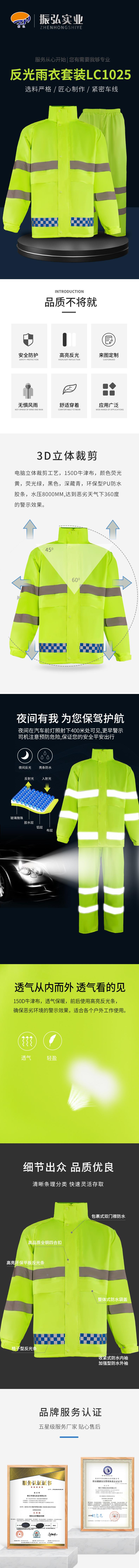 反光雨衣LC1025 详情页_副本