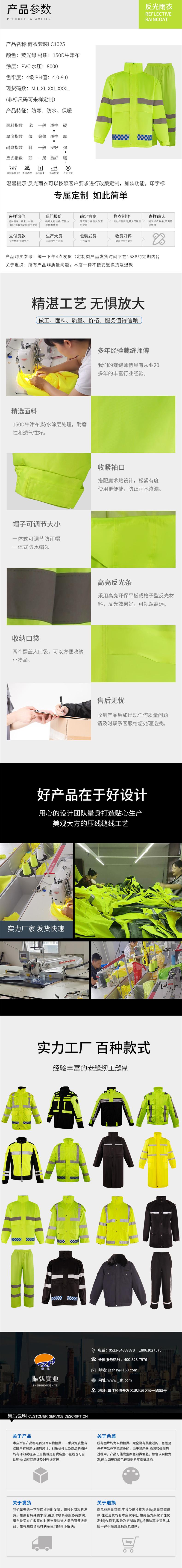 反光雨衣LC1025 详情页_副本2