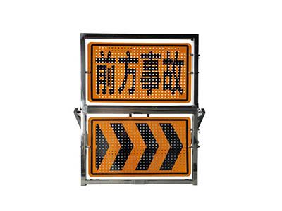 ZH-JJP-02 折叠式反光警示牌