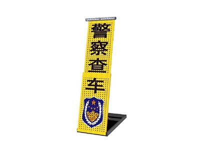 ZH-JSP-01伸缩临检警示牌
