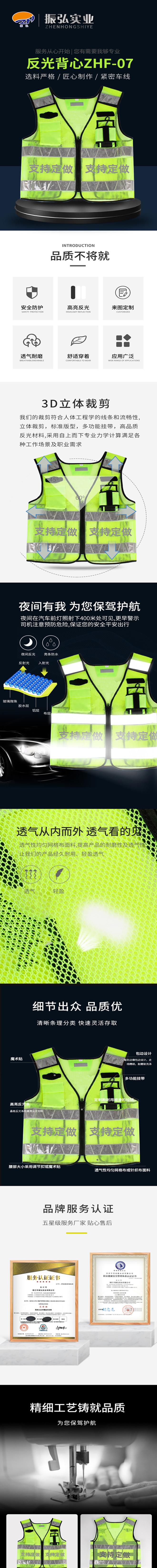 反光背心ZHF-07(灯) 详情页
