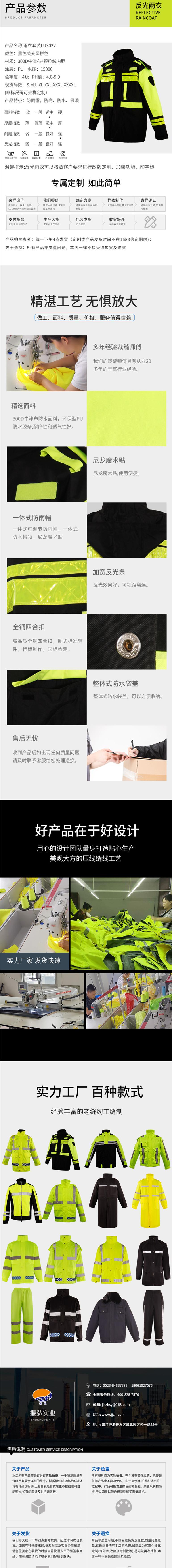 反光雨衣LU3022 详情页_副本