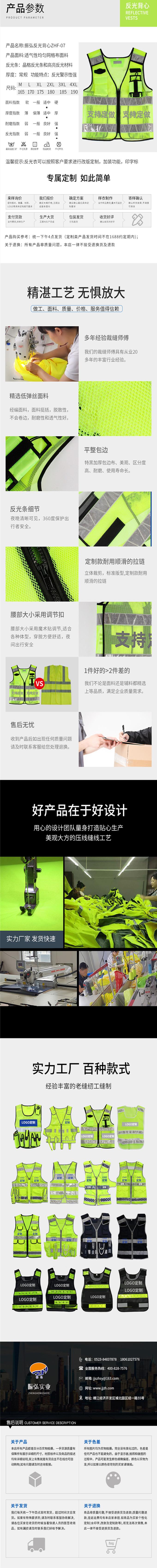 反光背心ZHF-07 详情页_副本