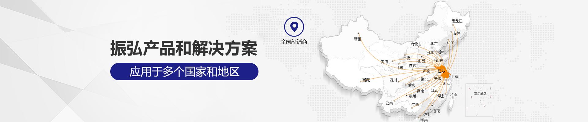 振弘产品和解决方案应用于多个国家和地区