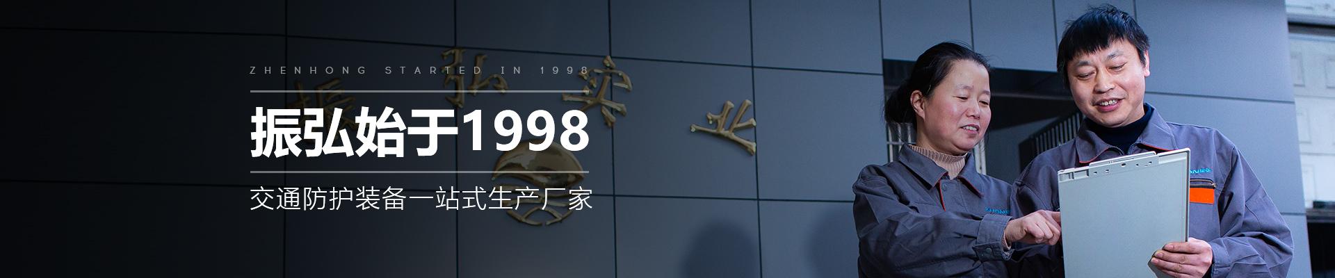 振弘始于1998,交通防护装备一站式生产厂家