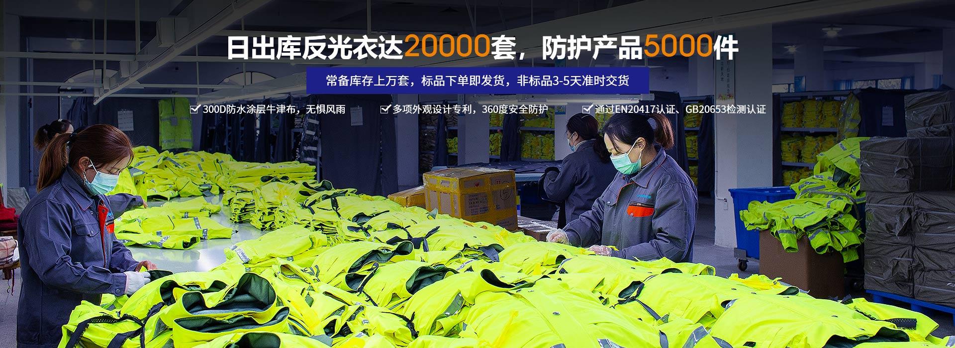 振弘-反光衣生产厂家,专业定制