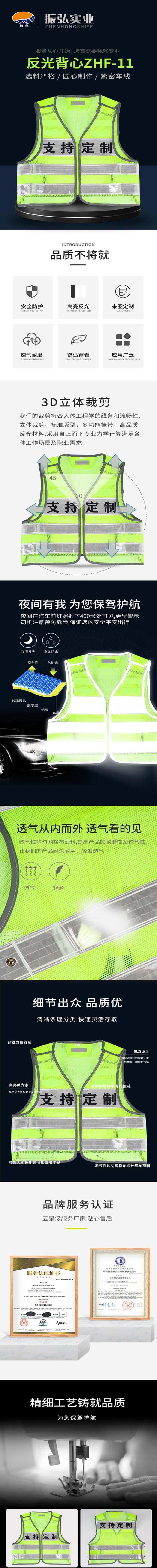 反光背心ZHF-11 详情页