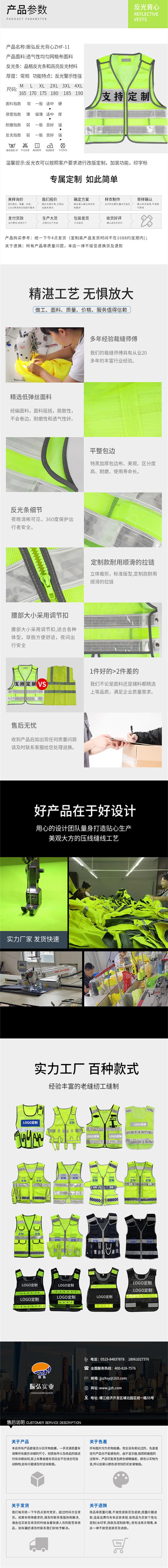 反光背心ZHF-11 详情页_副本