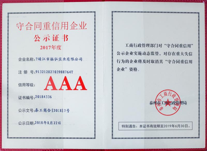 振弘-2017年守合同重信用企业AAA证书