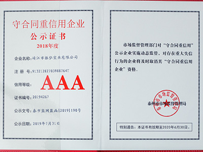 振弘-2018年守合同重信用企业AAA证书