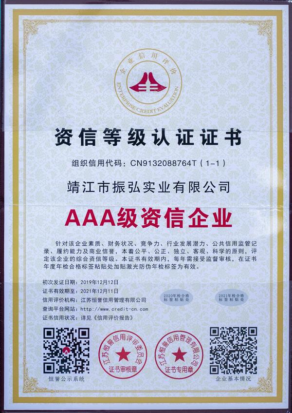 振弘-AAA级资信等级认证证书