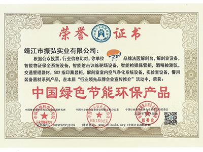 振弘-中国绿色节能环保产品