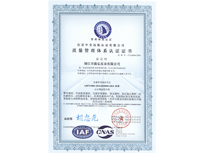 振弘-质量管理体系认证证书