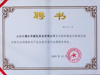 振弘-全国刑事技术标准化技术委员会