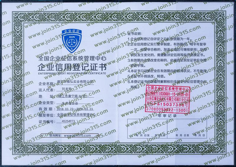 振弘-企业信用登记证书