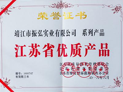 振弘-江苏省优质产品