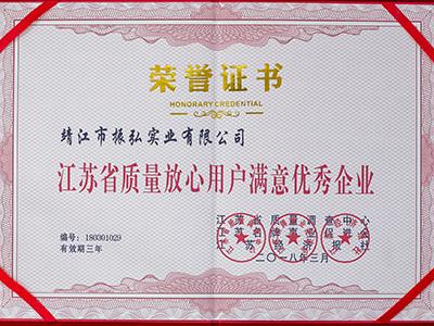 振弘-江苏省质量放心用户满意优秀企业