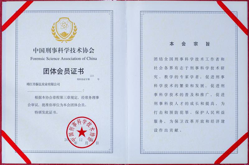 振弘-中国刑事科学技术协会会员