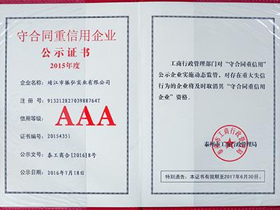 振弘-2015年守合同重信用企业AAA证书