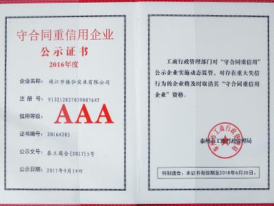 振弘-2016年守合同重信用企业AAA证书